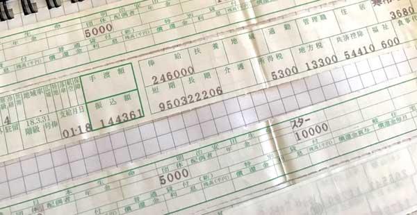 自衛官の給与明細から紐解く、給料から天引きされる項目【独身編】